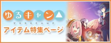 ゆるキャン△ アイテム特集ページ